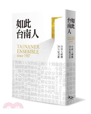 如此台南人 : 台南人劇團30年紀念冊
