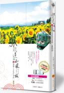 JR鐵道的和風行旅 : 40個戀上文化日本的一番物語