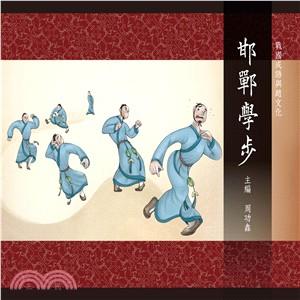 戰國成語與趙文化01:邯鄲學步