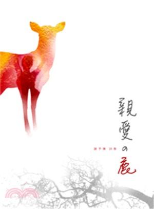 親愛的鹿 : 謝予騰詩集