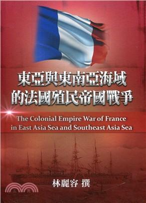 東亞與東南亞海域的法國殖民帝國戰爭