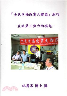 「全民幸福政黨大聯盟」創刊:幼苗的崛起