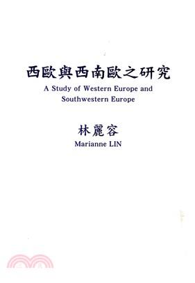 西歐與西南歐之研究