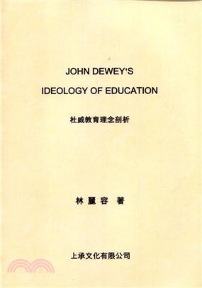 杜威教育理念剖析