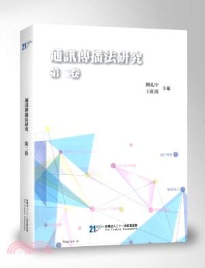 通訊傳播法研究第二卷
