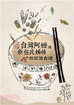 台灣阿嬤與新住民姊妹的記憶食譜