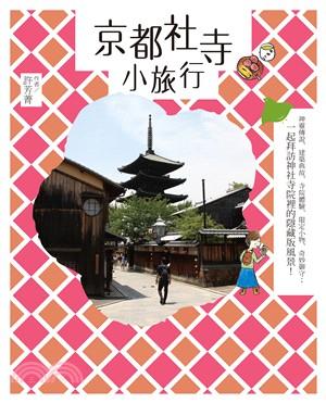 京都社寺小旅行:神靈傳說、建築典故、寺院體驗、限定小物、奇妙御守;一起拜訪神社寺院裡的隱藏版風景!