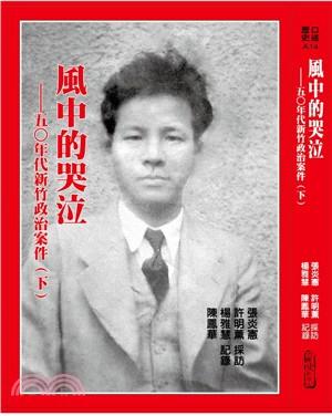 風中的哭泣:五○年代新竹政治案件(下)