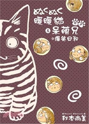 ぬくぬく暖暖貓&呆萌兄の爆笑日和 : 秋.冬