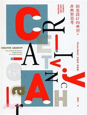 創意設計的典型. 非典型思考 : 有本事設計, 有能力說...