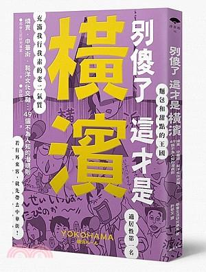 別傻了 這才是橫濱 : 燒賣.中華街.和洋文化交融......