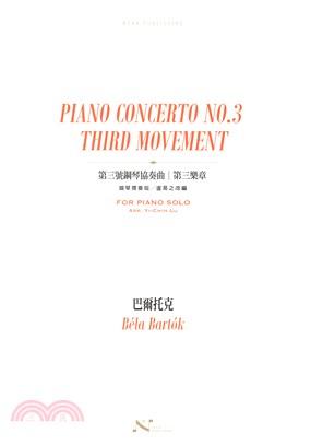 巴爾托克第三號鋼琴協奏曲:第三樂章鋼琴獨奏版