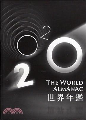 2020世界年鑑 | 拾書所