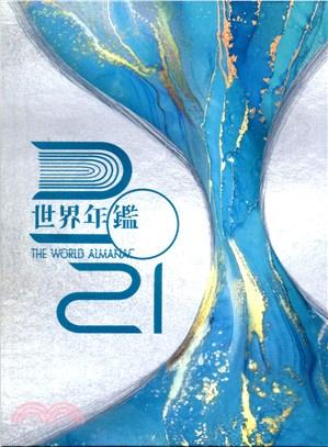 2021世界年鑑