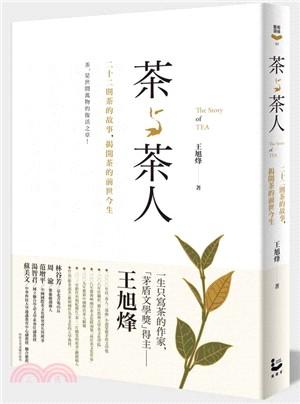 茶與茶人 : 二十二則茶的故事,揭開茶的前世今生 = The story of tea