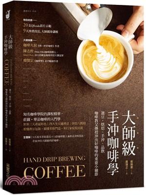 大師級手沖咖啡學 : 選豆.烘焙.手沖.品飲 咖啡教父傳授沖出好咖啡的重要小細節