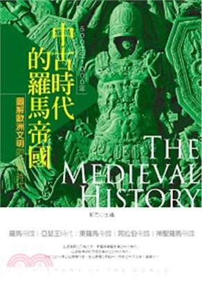 中古時代的羅馬帝國:500年至1000年