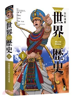 NEW全彩漫畫世界歷史01史前時代與古代近東:史前時代與古代近東