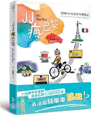 JJ瘋巴黎:法國PBP長途單車挑戰記