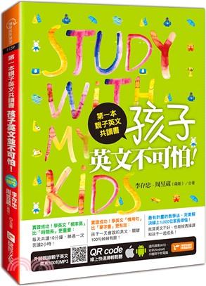 第一本親子英文共讀書:孩子,英文不可怕!