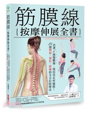 筋膜線按摩伸展全書 : 沿著6條筋膜線,找出真正疼痛點!84組對症.部位.強化的全方位按摩法