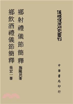 鄉飲酒禮儀節簡釋 / 鄉射禮儀節簡釋