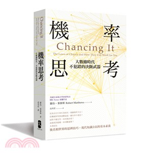 機率思考 : 大數據時代, 不犯錯的決斷武器 = Chancing It : The Laws of Chance and How They Can Work For You
