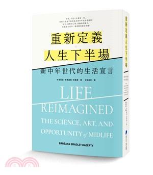 重新定義人生下半場 : 新中年世代的生活宣言