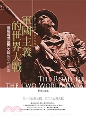 軍國主義的世界大戰:1914年至1945年