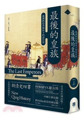 最後的皇族 : 滿洲統治者視角下的清宮廷
