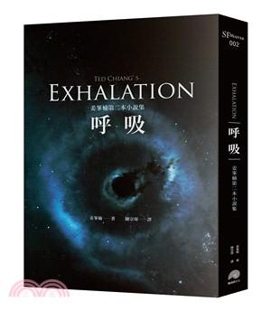呼吸 : 姜峯楠第二本小說集 = Exhalation