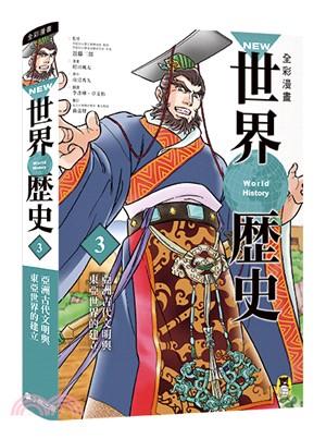 NEW全彩漫畫世界歷史03亞洲古代文明與東亞世界的建立:亞洲古代文明與東亞世界的建立