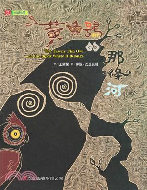 悅讀台灣(文學繪本)第一輯:黃魚鴞的那條河