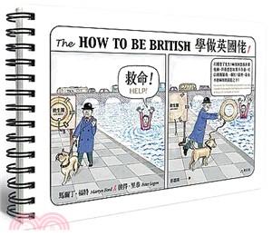學做英國佬 /