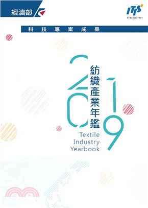 2019紡織產業年鑑