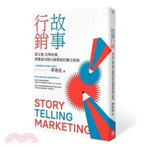 故事行銷 : 寫文案, 先學故事, 照樣造句就能寫出商業等級的爆文指南 = Story telling marketing