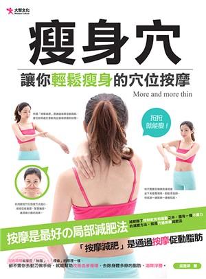 瘦身穴:讓你輕鬆瘦身的穴位按摩