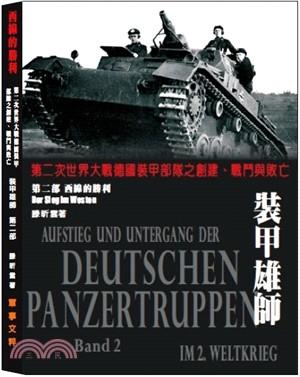 裝甲雄師第二部-西線的勝利:第二次世界大戰德國裝甲部隊之創建、戰鬥與敗亡