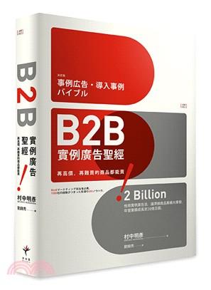 B2B實例廣告聖經:再高價.再難賣的商品都能賣