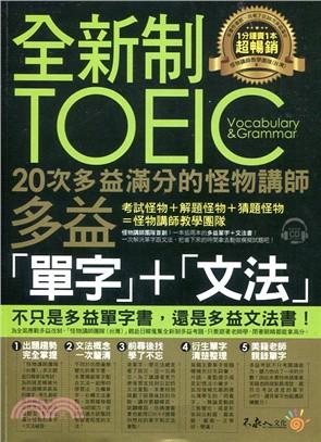 全新制20次多益滿分的怪物講師TOEIC多益「單字」+「文法」 = TOEIC vocabulary & grammar