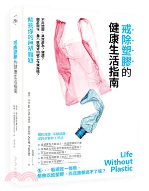 戒除塑膠的健康生活指南(另開視窗)