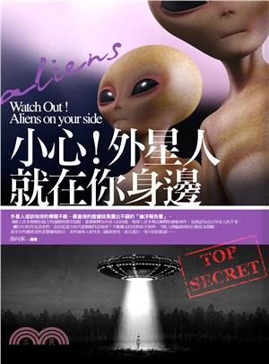 小心!外星人就在你身邊