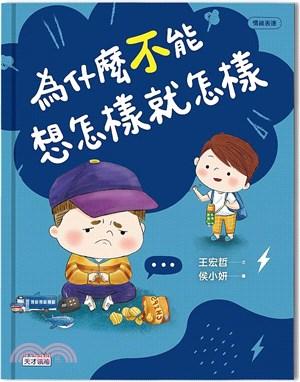 為什麼不能想怎樣就怎樣:王宏哲給孩子的情緒教育繪本02(贈1桌遊1學具)