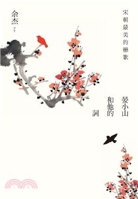 宋朝最美的戀歌:晏小山和他的詞