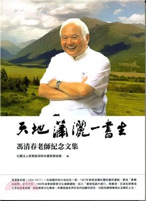 天地瀟灑一書生 : 馮清春老師紀念文集
