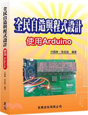 全民自造與程式設計 : 使用Arduino
