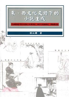 東、西文化交錯下的小説生成:日治時期臺灣漢文通俗小說對東亞/西洋小說的接受、移植與再造