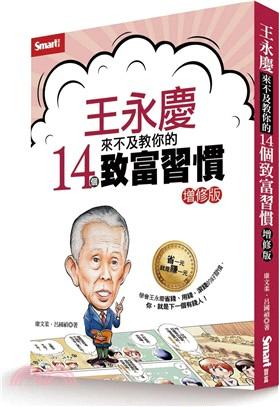 王永慶來不及教你的14個致富習慣 /