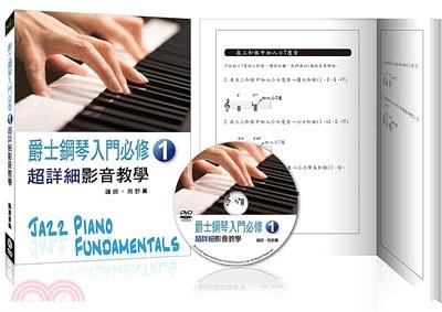 爵士鋼琴入門必修超詳細影音教學(一)(附DVD)