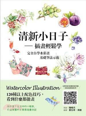 清新小日子-插畫輕鬆學 : 完全自學水彩畫基礎筆法示範 ...